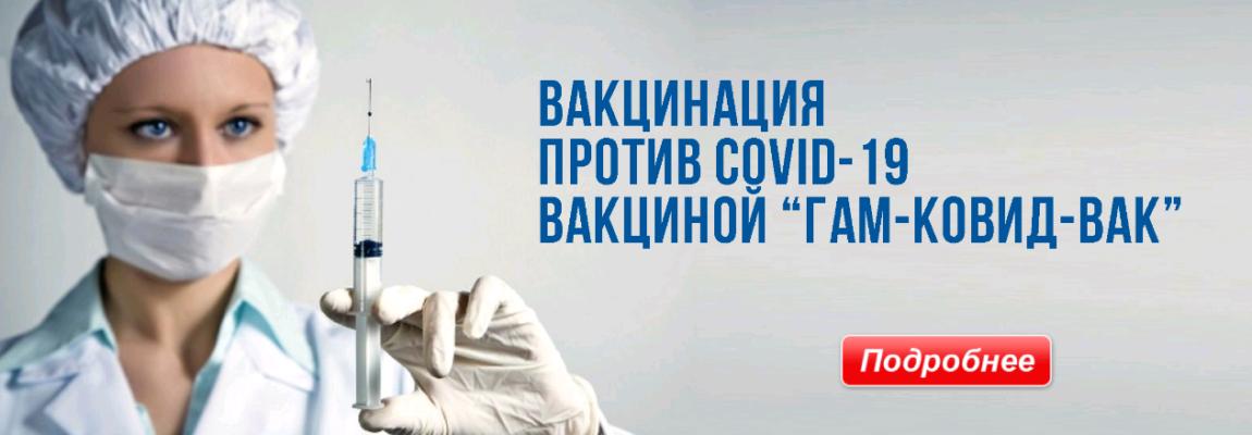 """ВАКЦИНАЦИЯ ПРОТИВ COVID-19 / ВАКЦИНА """"ГАМ-КОВИД-ВАК"""""""
