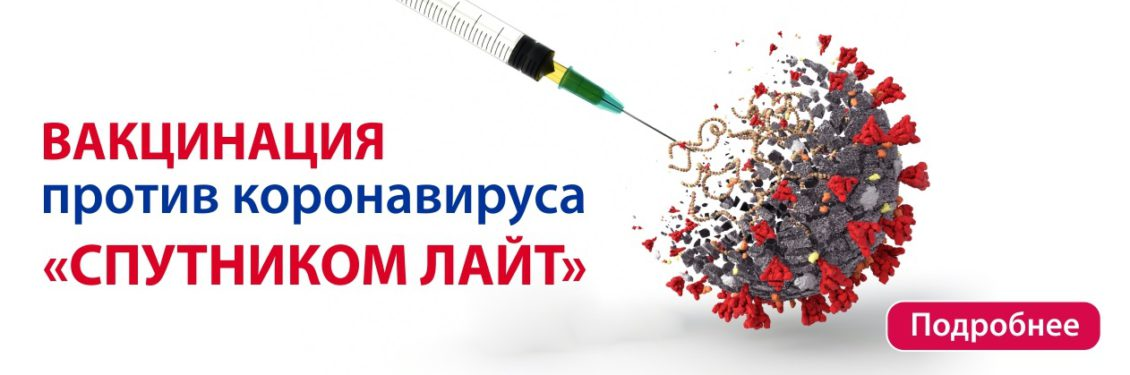 Вакцинация против коронавируса Спутником Лайт